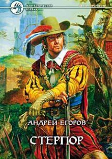 Обложка книги  - Стерпор