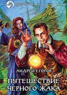 Обложка книги  - Путешествие Черного Жака