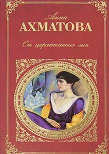 Обложка книги  - Царскосельская поэма «Русский Трианон»