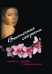 Обложка книги  - Восточные секреты красоты, здоровья и сексуальности