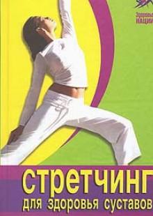 Обложка книги  - Стретчинг для здоровья и долголетия