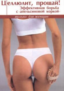 Обложка книги  - Прощай, целлюлит. Самые эффективные программы борьбы с целлюлитом