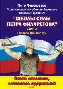 Обложка книги  - Силовой тренинг рук. Часть II. Развитие силы трицепсов