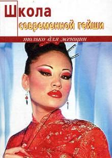 Обложка книги  - Школа современной гейши