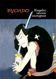Обложка книги  - Бусидо. Кодекс чести самурая