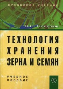 Обложка книги  - Технология хранения зерна и семян
