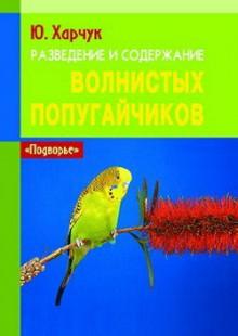 Обложка книги  - Разведение и содержание волнистых попугайчиков