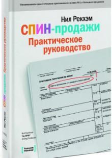 Обложка книги  - СПИН-продажи. Практическое руководство