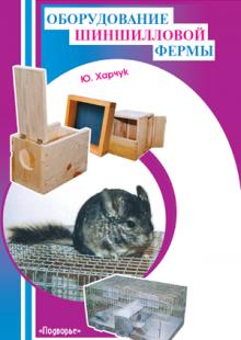 Обложка книги  - Оборудование шиншилловой фермы