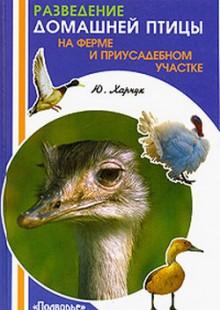 Обложка книги  - Разведение домашней птицы на ферме и приусадебном участке