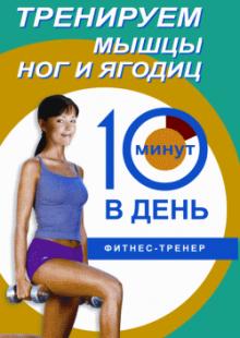 Обложка книги  - Тренируем мышцы ног и ягодиц за 10 минут в день