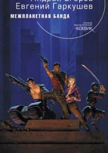 Обложка книги  - Межпланетная банда