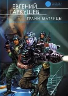Обложка книги  - Грани матрицы