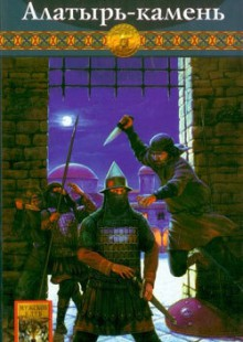 Обложка книги  - Алатырь-камень