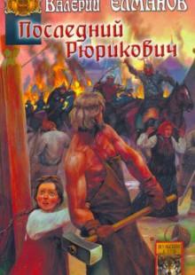 Обложка книги  - Последний Рюрикович