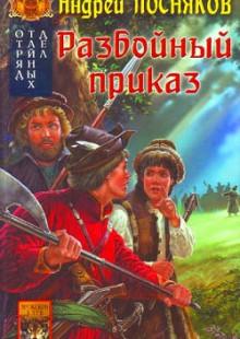 Обложка книги  - Разбойный приказ