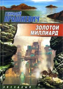 Обложка книги  - Золотой миллиард