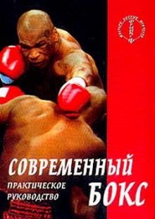 Обложка книги  - Современный бокс