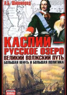 Обложка книги  - Каспий – русское озеро. Великий волжский путь. Большая нефть и большая политика