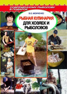 Обложка книги  - Рыбная кулинария для хозяек и рыболовов