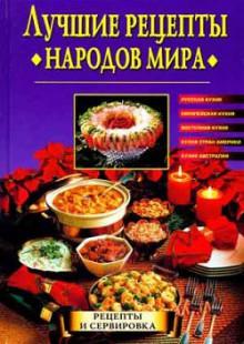 Обложка книги  - Лучшие рецепты народов мира
