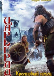 Обложка книги  - Крестовый поход