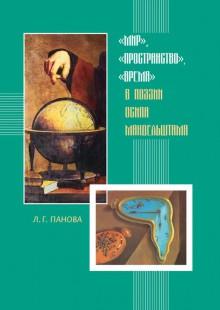 Обложка книги  - «Мир», «пространство», «время» в поэзии Осипа Мандельштама