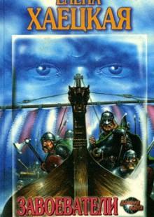 Обложка книги  - Завоеватели