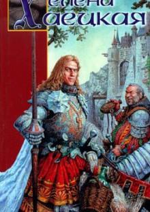 Обложка книги  - Бертран из Лангедока