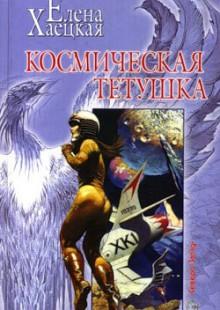 Обложка книги  - Космическая тетушка