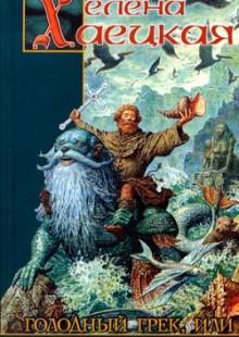 Обложка книги  - Жизнь и смерть Арнаута Каталана