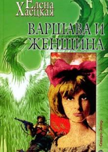 Обложка книги  - Варшава и женщина