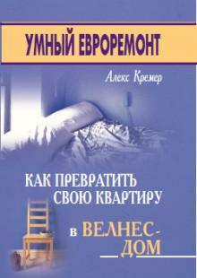 Обложка книги  - Умный евроремонт: как превратить свою квартиру в велнес-дом