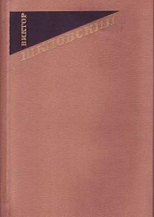 Обложка книги  - Достоевский