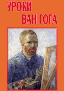 Обложка книги  - Уроки Ван Гога