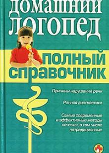 Обложка книги  - Справочник логопеда