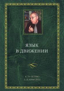 Обложка книги  - Язык в движении. К 70-летию Л.П.Крысина