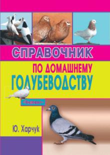 Обложка книги  - Справочник по домашнему голубеводству