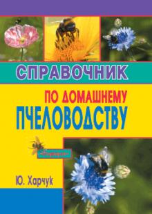 Обложка книги  - Справочник по домашнему пчеловодству