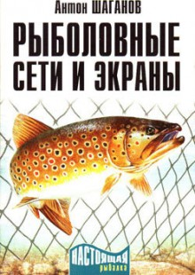 Обложка книги  - Рыболовные сети и экраны