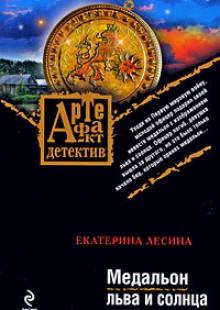 Обложка книги  - Медальон льва и солнца