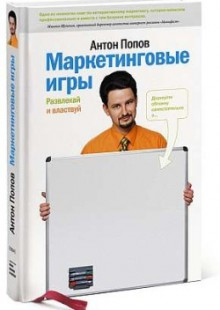 Обложка книги  - Маркетинговые игры. Развлекай и властвуй