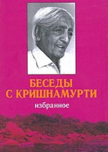 Обложка книги  - Беседы с Кришнамурти