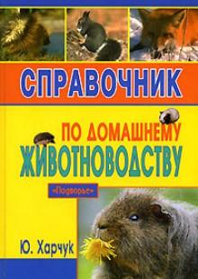 Обложка книги  - Справочник по домашнему животноводству