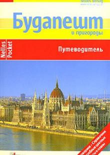 Обложка книги  - Будапешт и пригороды. Путеводитель