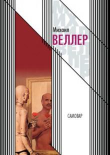 Обложка книги  - Самовар