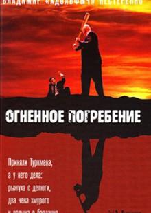 Обложка книги  - Огненное погребение