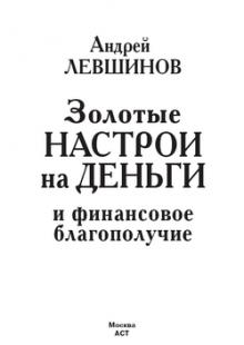 Обложка книги  - Золотые настрои на деньги и финансовое благополучие