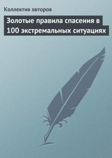 Обложка книги  - Золотые правила спасения в 100 экстремальных ситуациях