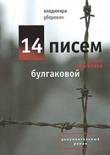 Обложка книги  - 14 писем Елене Сергеевне Булгаковой